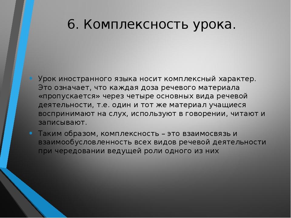 6. Комплексность урока. Урок иностранного языка носит комплексный характер....