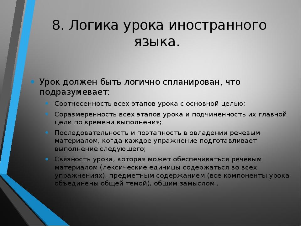 8. Логика урока иностранного языка. Урок должен быть логично спланирован, чт...