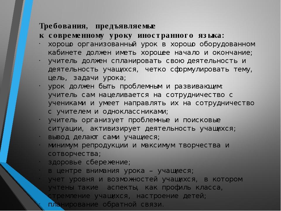 Требования, предъявляемые к современному уроку иностранного языка: хорошо орг...