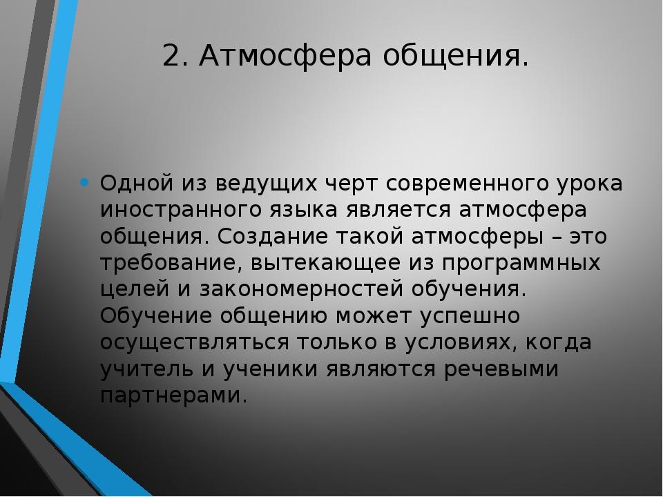 2. Атмосфера общения. Одной из ведущих черт современного урока иностранного...