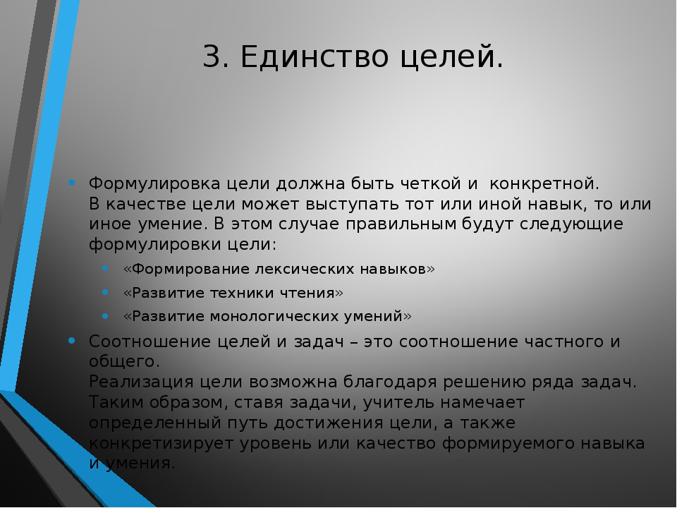 3. Единство целей. Формулировка цели должна быть четкой и конкретной. В кач...