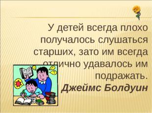 У детей всегда плохо получалось слушаться старших, зато им всегда отлично уда