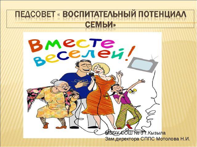 МБОУ СОШ № 3 г.Кызыла Зам.директора СППС Мотолова Н.И.
