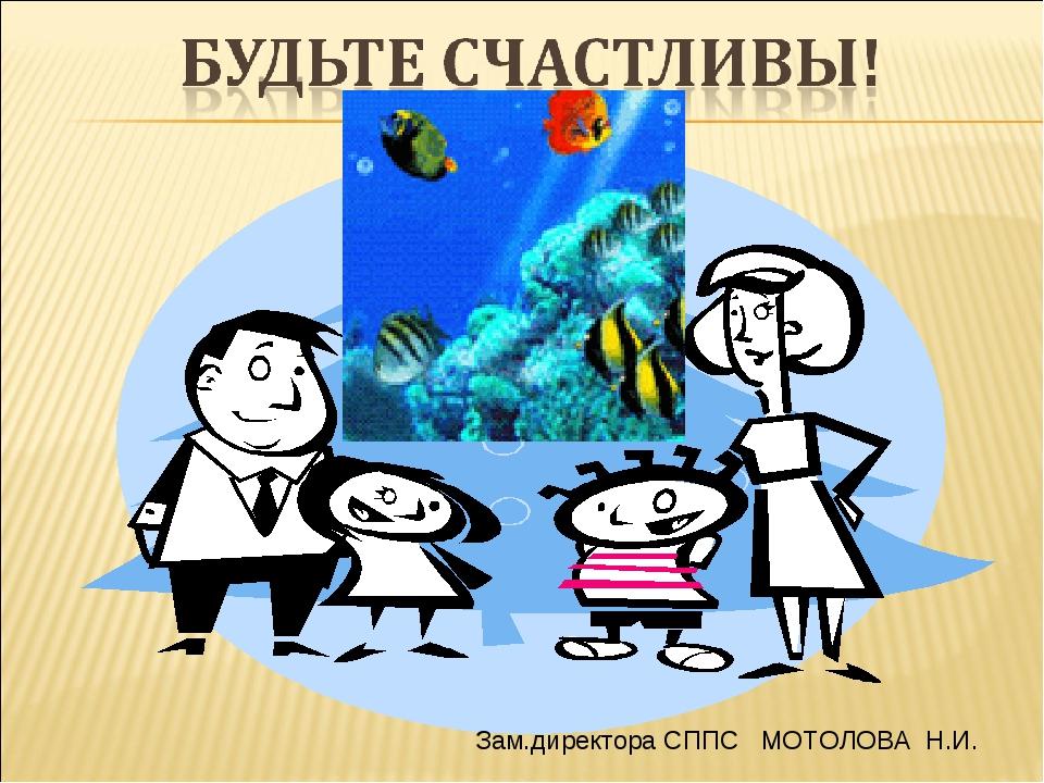Зам.директора СППС МОТОЛОВА Н.И.
