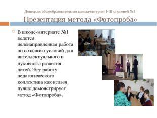 Донецкая общеобразовательная школа-интернат I-III ступеней №1 Презентация мет
