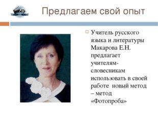 Предлагаем свой опыт Учитель русского языка и литературы Макарова Е.Н. предл