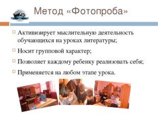 Метод «Фотопроба» Активизирует мыслительную деятельность обучающихся на урока