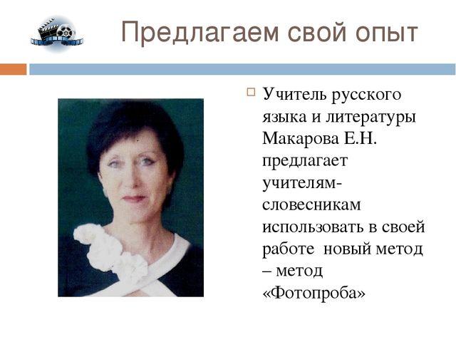 Предлагаем свой опыт Учитель русского языка и литературы Макарова Е.Н. предл...