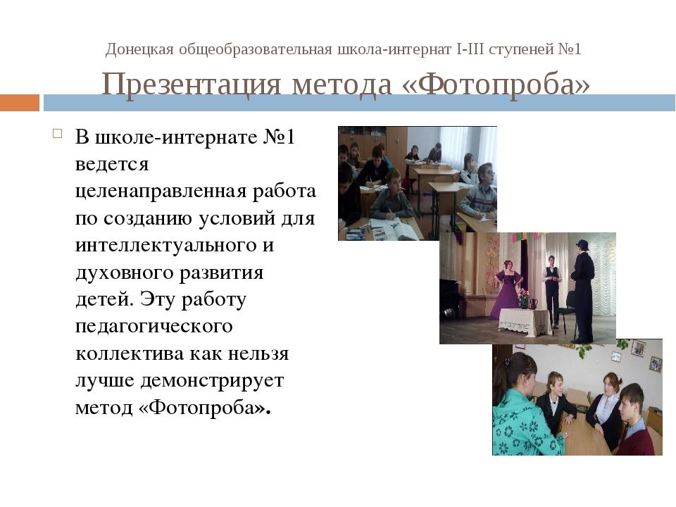 Донецкая общеобразовательная школа-интернат I-III ступеней №1 Презентация мет...