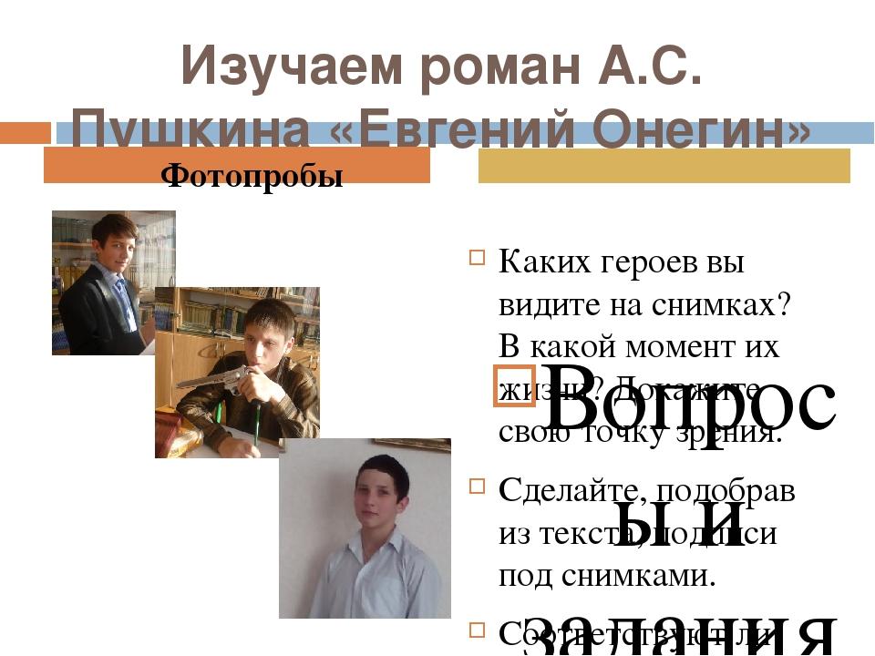 Изучаем роман А.С. Пушкина «Евгений Онегин» Каких героев вы видите на снимках...