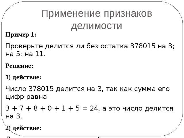 Применение признаков делимости Пример 1: Проверьте делится ли без остатка 378...