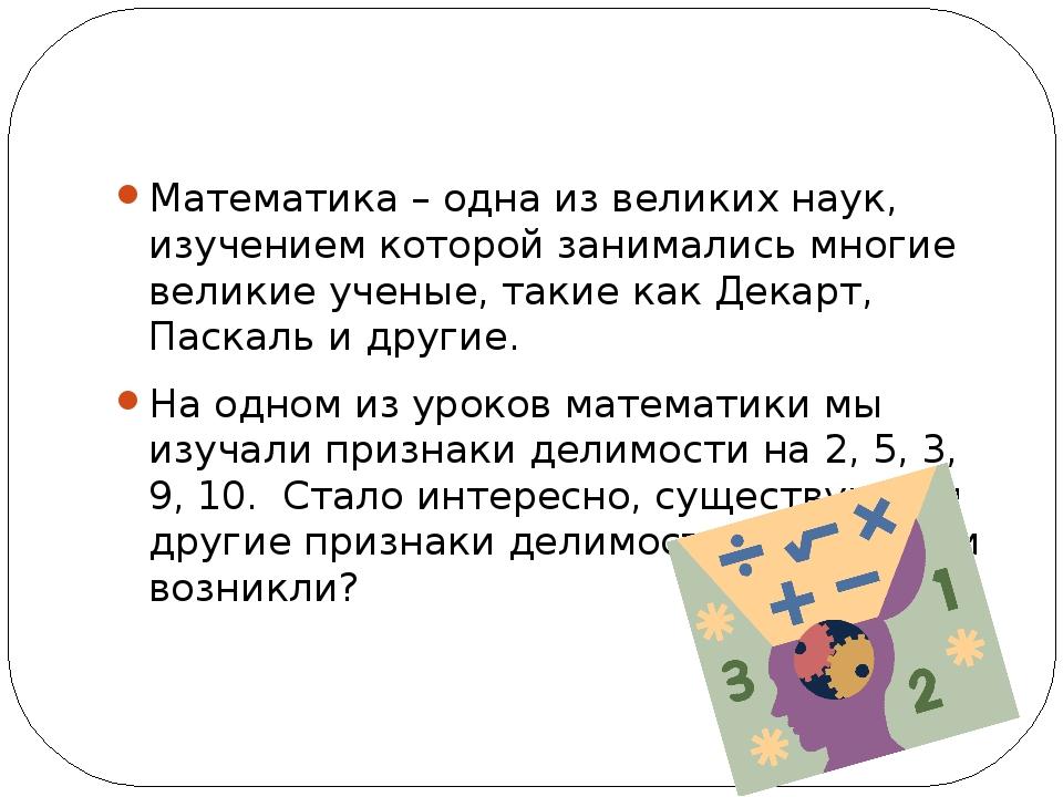 Математика – одна из великих наук, изучением которой занимались многие велики...