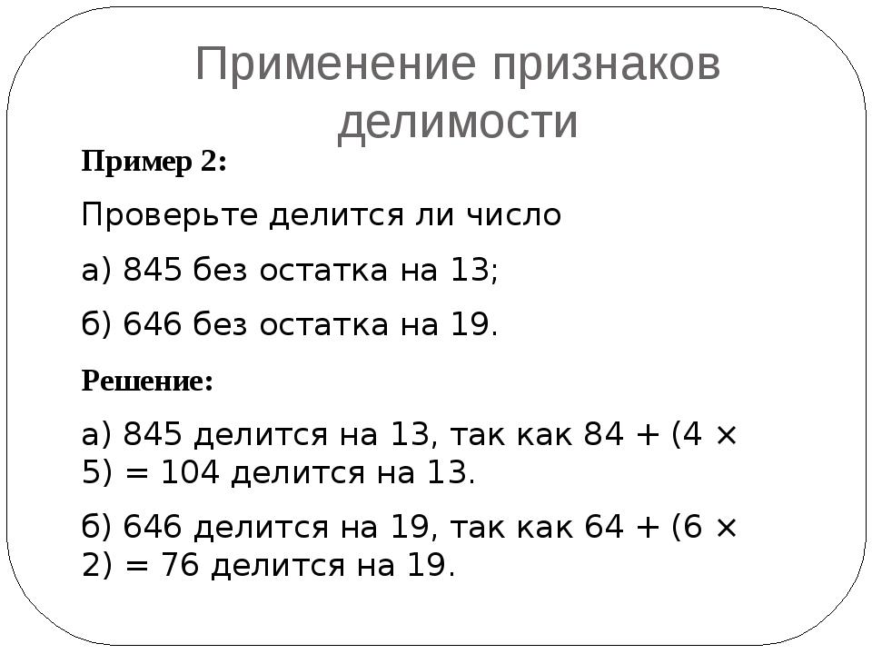 Пример 2: Проверьте делится ли число а) 845 без остатка на 13; б) 646 без ост...