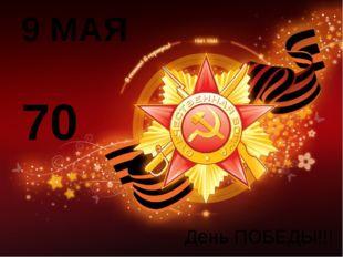 9 МАЯ 70 День ПОБЕДЫ!!!