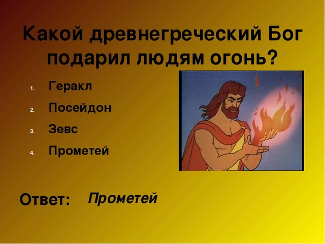 Какой древнегреческий Бог подарил людям огонь? Геракл Посейдон Зевс Прометей...