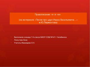 Правописание –н- и –нн- (на материале «Песни про царя Ивана Васильевича…» м.Ю