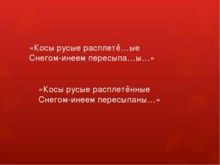 «Косы русые расплетё…ые Снегом-инеем пересыпа…ы…» «Косы русые расплетённые Сн