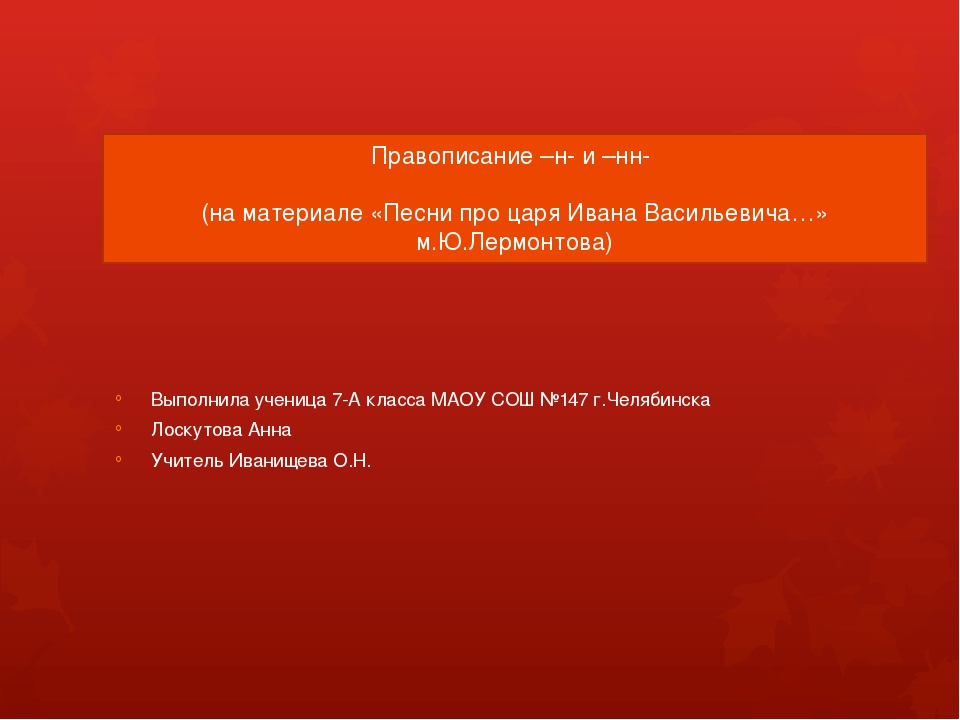 Правописание –н- и –нн- (на материале «Песни про царя Ивана Васильевича…» м.Ю...