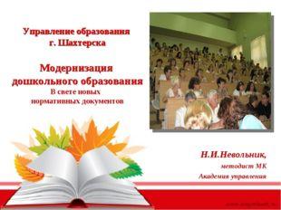 Н.И.Невольник, методист МК Академия управления Управление образования г. Шахт