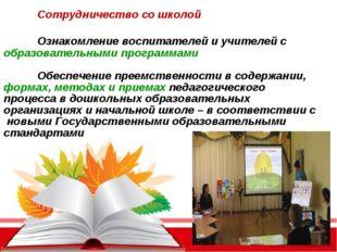 Сотрудничество со школой  Ознакомление воспитателей и учителей с образова