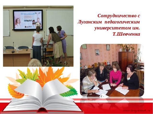 Сотрудничество с Луганским педагогическим университетом им. Т.Шевченка