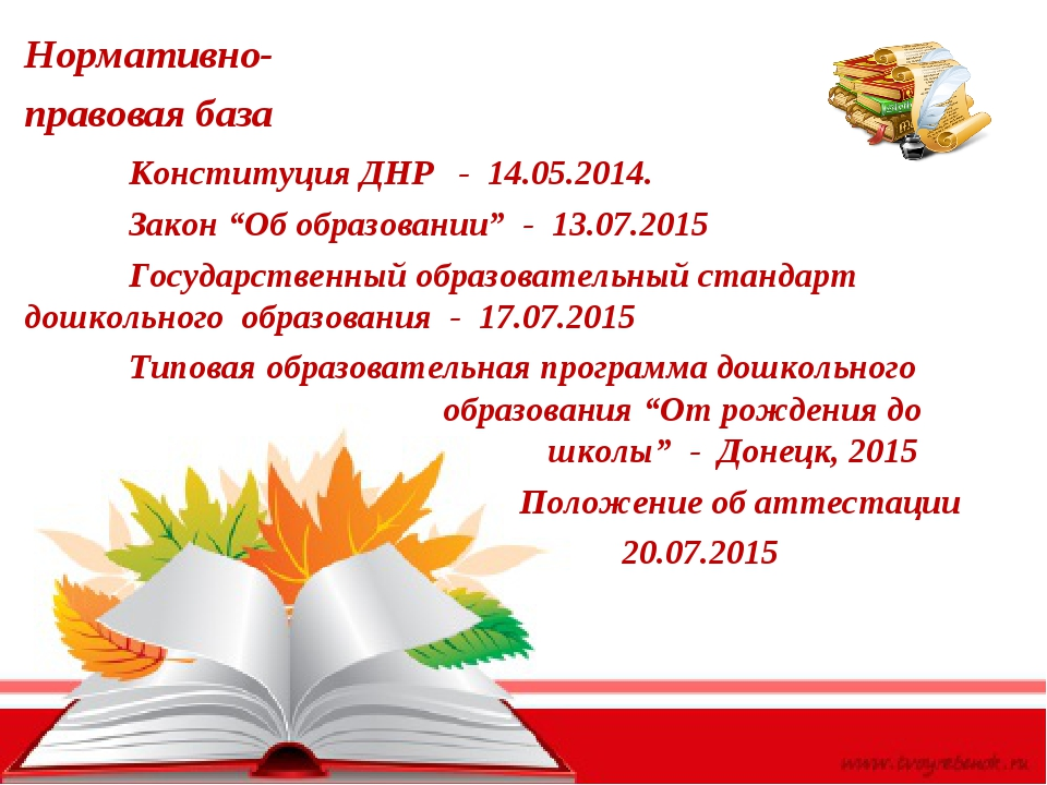 "Нормативно- правовая база Конституция ДНР - 14.05.2014. Закон ""Об образован..."