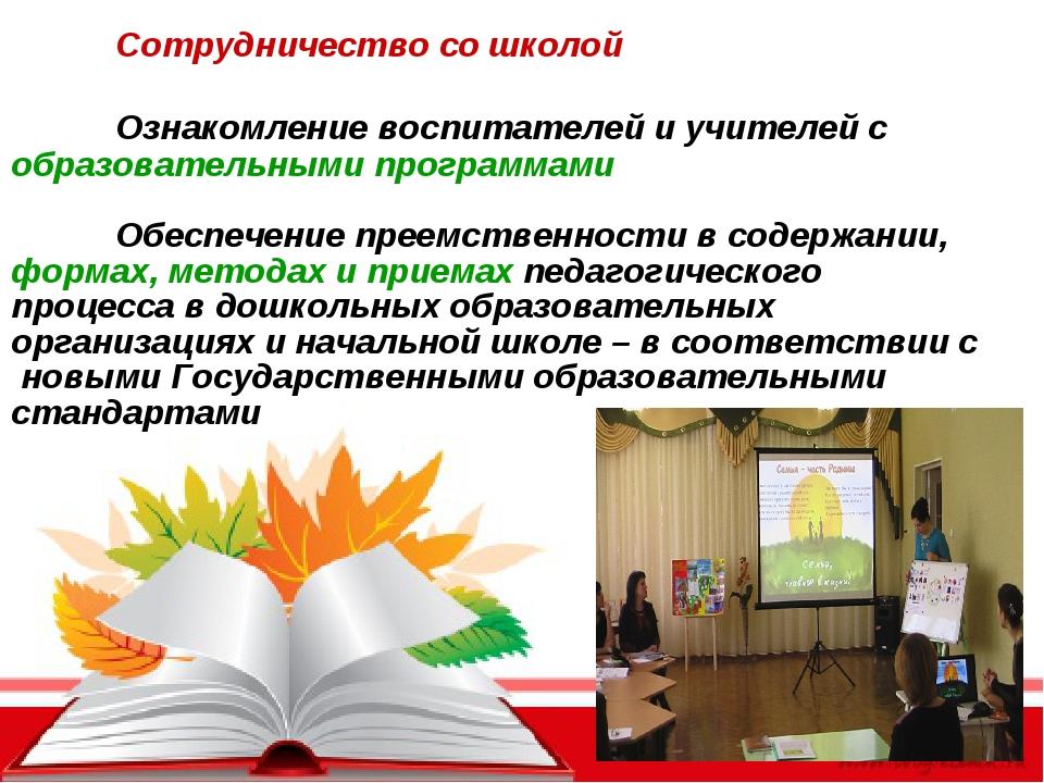 Сотрудничество со школой  Ознакомление воспитателей и учителей с образова...