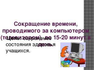 Сокращение времени, проводимого за компьютером (телевизором), до 15-20 минут