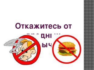 Откажитесь от вредных привычек!