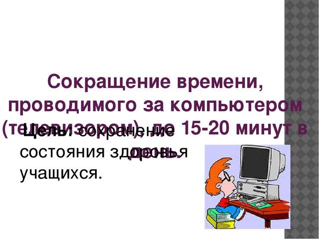 Сокращение времени, проводимого за компьютером (телевизором), до 15-20 минут...
