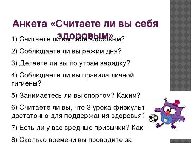 Анкета «Считаете ли вы себя здоровым» 1) Считаете ли вы себя здоровым? 2) Соб...