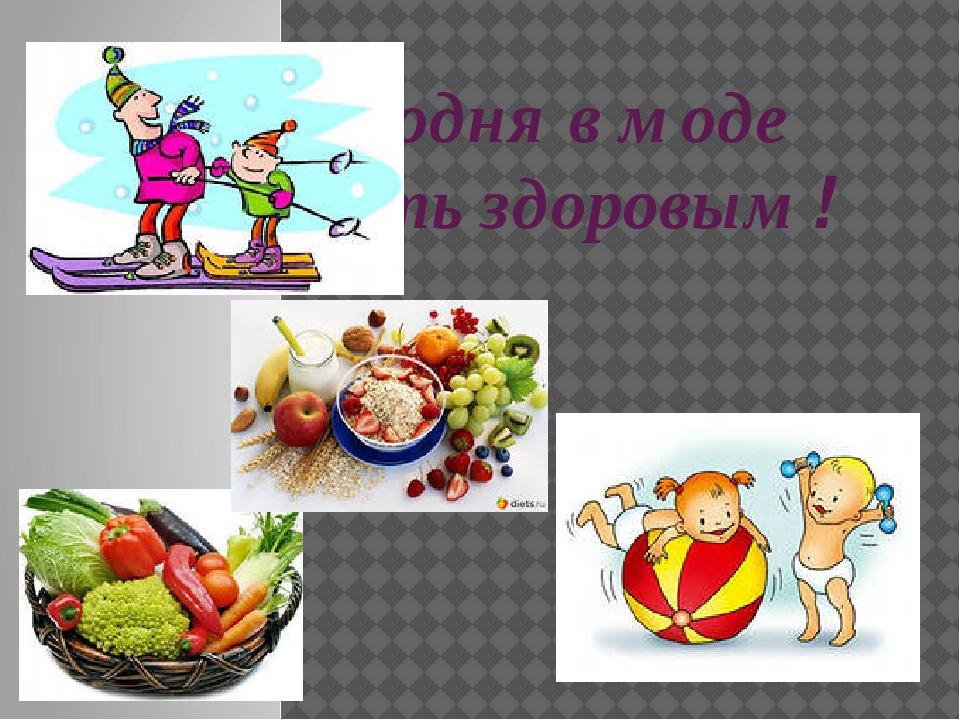 Сегодня в моде быть здоровым!