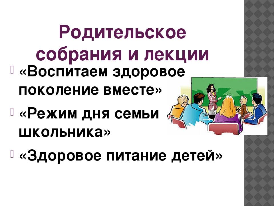 Родительское собрания и лекции «Воспитаем здоровое поколение вместе» «Режим д...