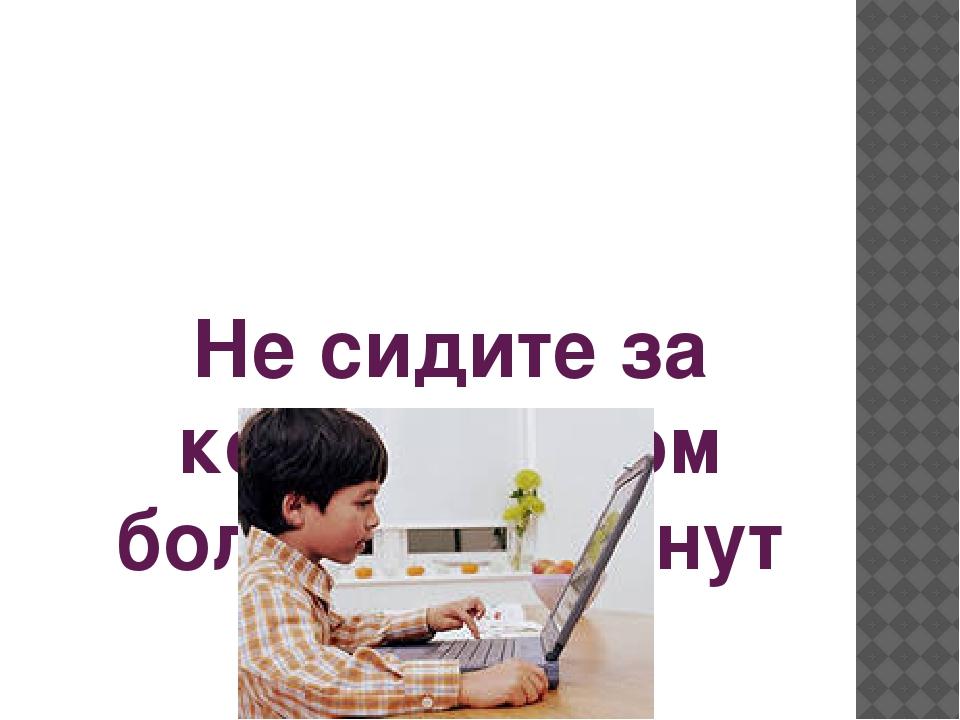 Не сидите за компьютером больше 30 минут в день!