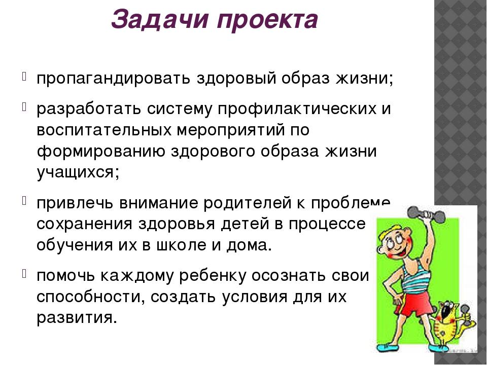Задачи проекта пропагандировать здоровый образ жизни; разработать систему про...