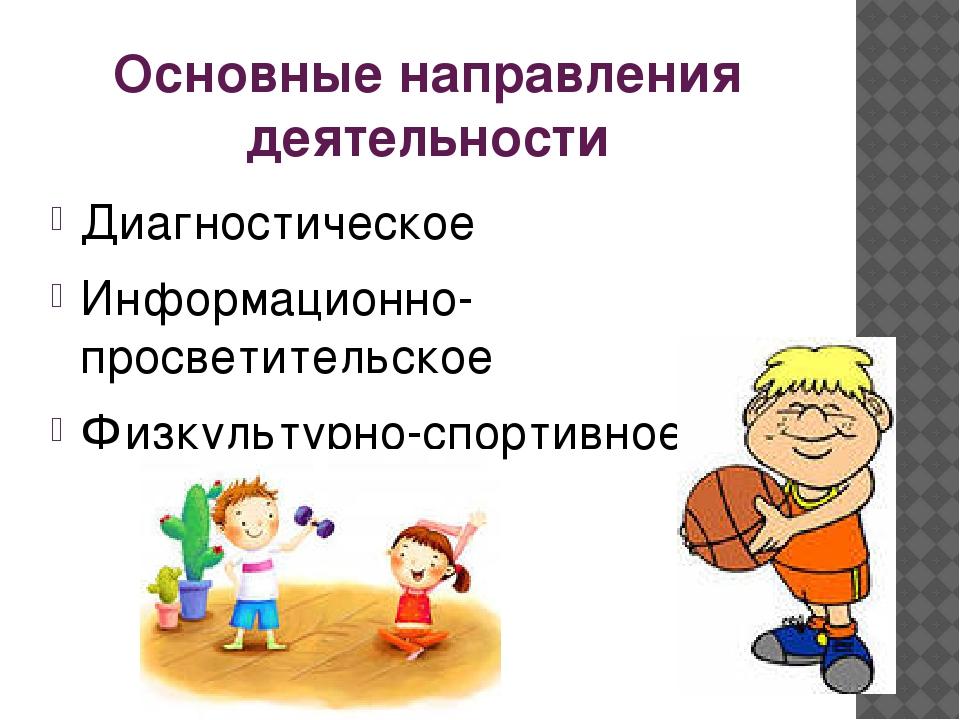 Основные направления деятельности Диагностическое Информационно-просветительс...
