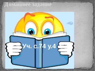 Домашнее задание 1) Составить кластер «Как распознать заимствованное слово»;