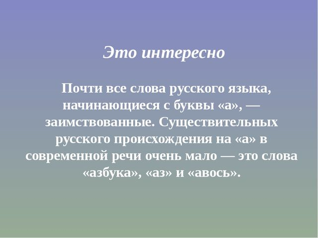 Это интересно Почти все слова русского языка, начинающиеся с буквы «а», — за...
