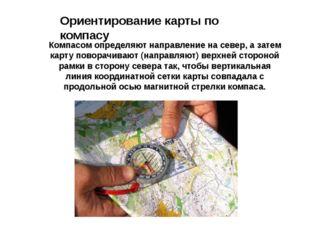 Ориентирование карты по компасу Компасом определяют направление на север, а з