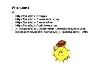 Источники: https://yandex.ru/images https://yandex.ru/ voennizdat.com https:/