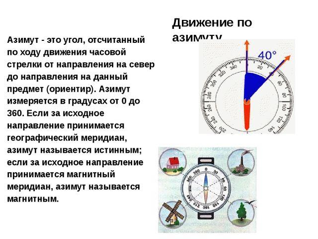 Движение по азимуту Азимут - это угол, отсчитанный по ходу движения часовой с...