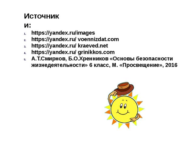 Источники: https://yandex.ru/images https://yandex.ru/ voennizdat.com https:/...