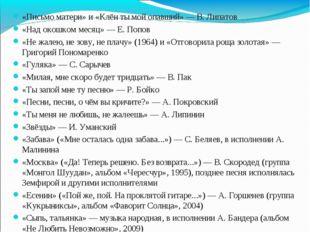 «Письмо матери» и «Клён ты мой опавший» — В. Липатов «Над окошком месяц» — Е.