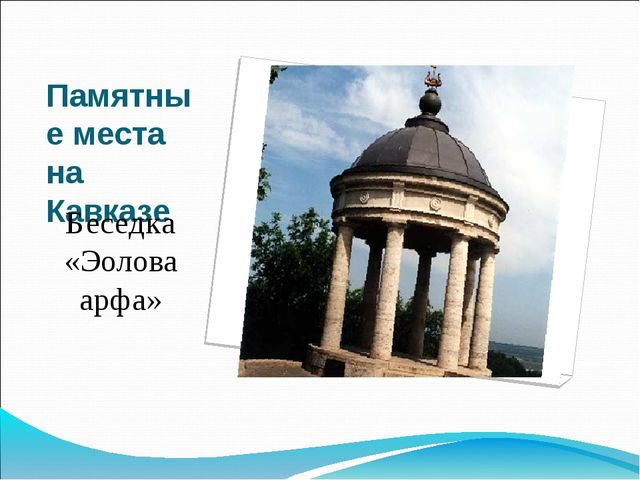 Памятные места на Кавказе Беседка «Эолова арфа»