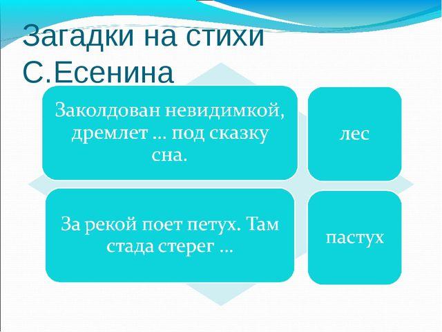 Загадки на стихи С.Есенина