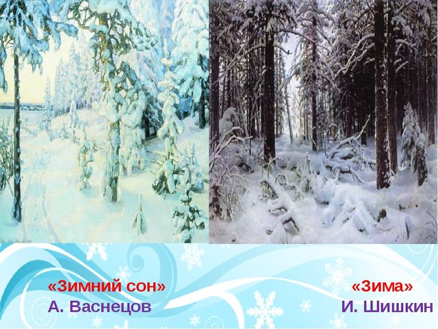 «Зимний сон» «Зима» А. Васнецов И. Шишкин