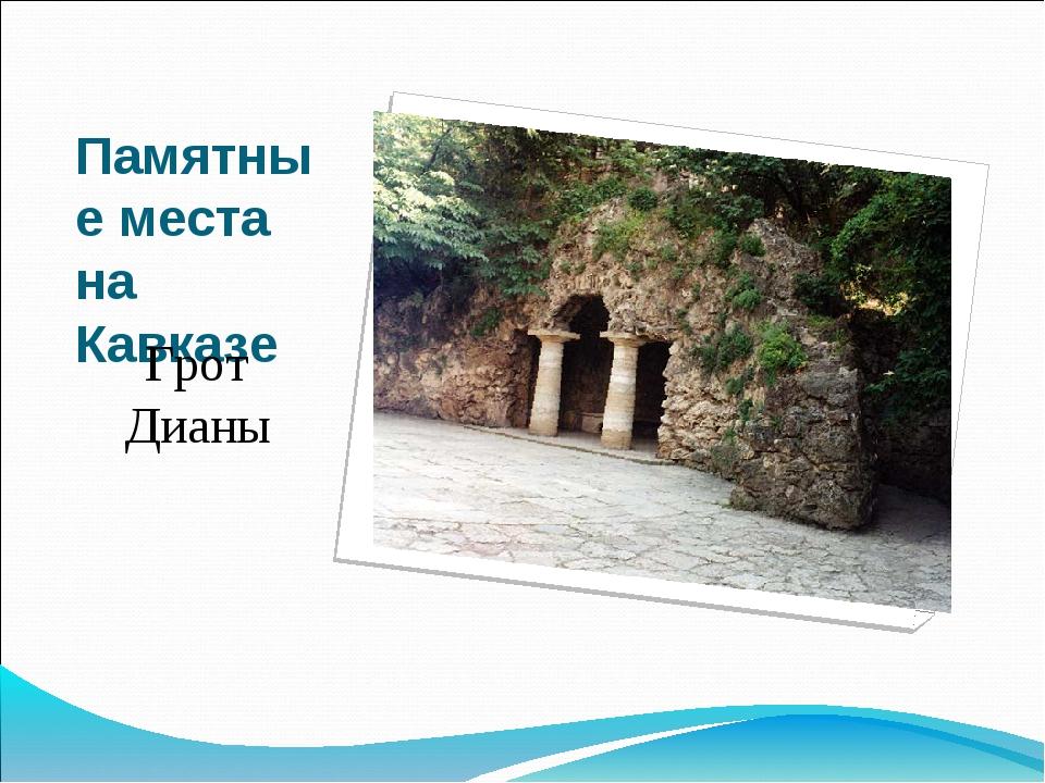 Памятные места на Кавказе Грот Дианы