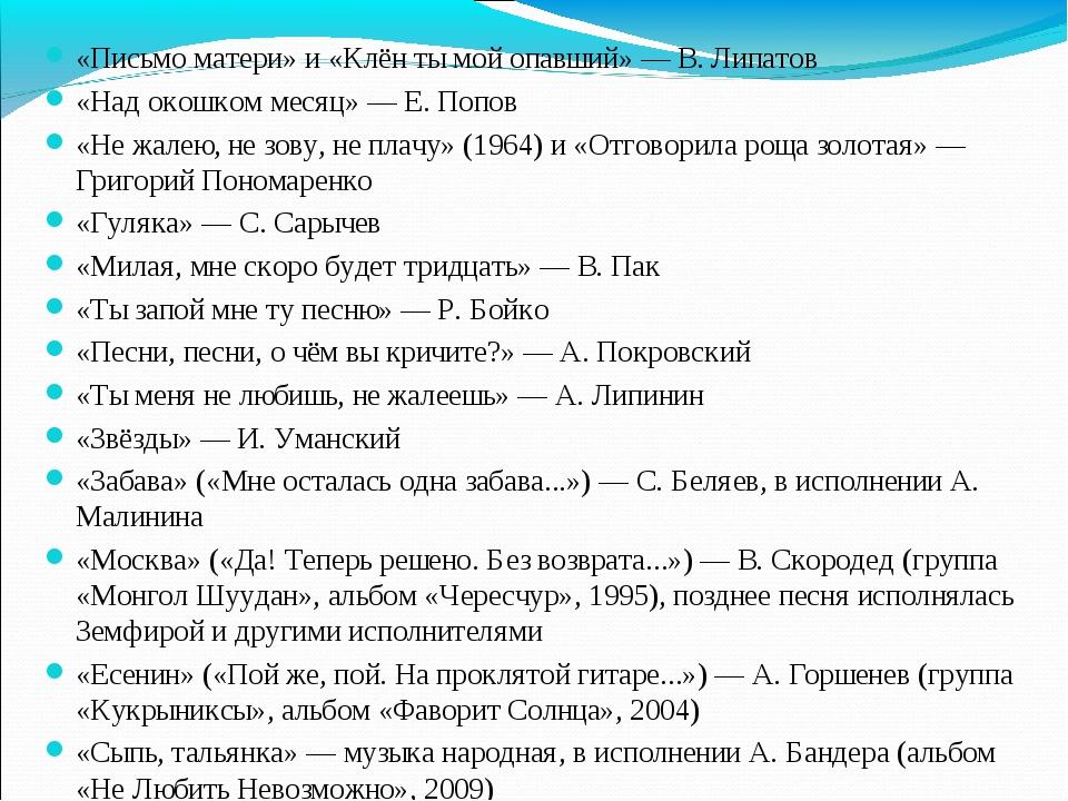 «Письмо матери» и «Клён ты мой опавший» — В. Липатов «Над окошком месяц» — Е....