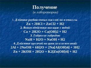 Получение (в лаборатории) 1. Дейтвие разбавленных кислот на металлы. Zn + 2HC