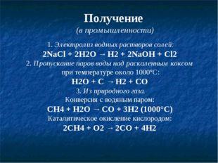 Получение (в промышленности) 1. Электролиз водных растворов солей: 2NaCl + 2H